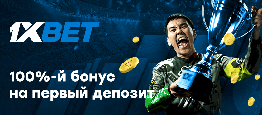1xbet зеркало купон